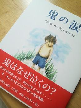 「鬼の涙」完成!.jpg