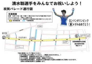 祝賀パレード運行図.jpg