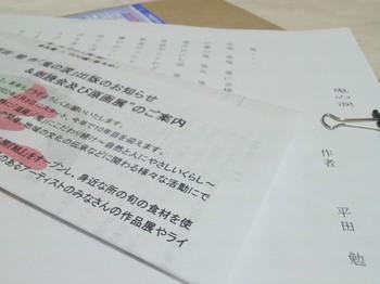鬼の涙.JPG