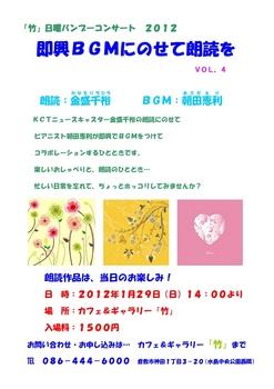 竹朗読会チラシ2012.JPG